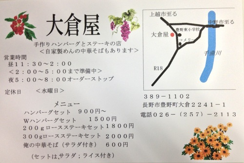2012-12-29 大倉屋.JPG