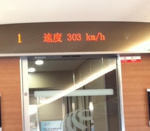 新幹線308Km.JPG